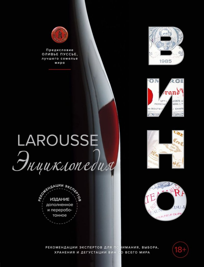 Larousse. Вино. Энциклопедия