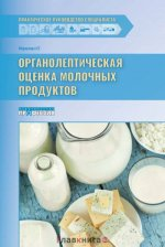 Органолептическая оценка молочных продуктов