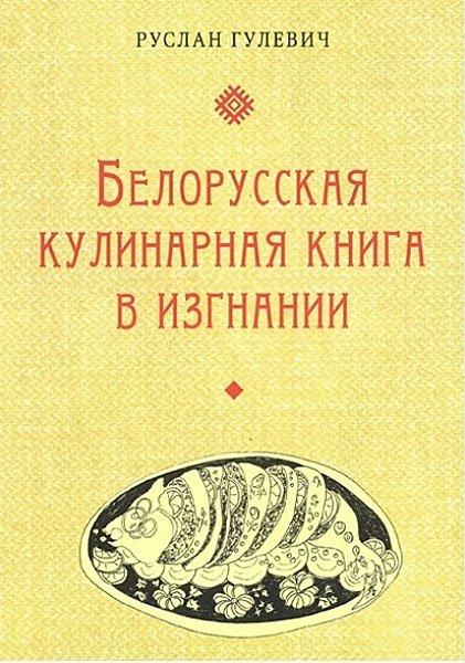 Белорусская кулинарная книга в изгнании