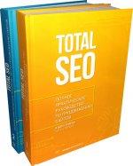 Total SEO. Полное практическое руководство по продвижению сайтов. В двух книгах