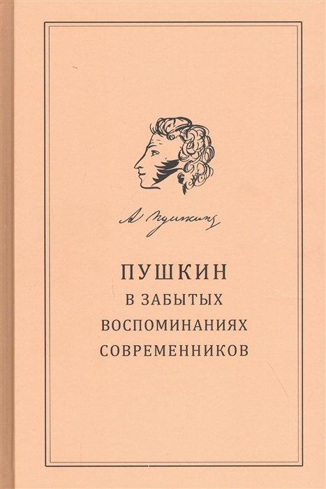 Пушкин в забытых воспоминаниях современников