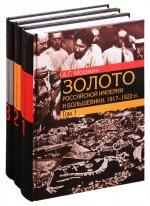 Золото Российской империи и большевики. 1917–1922 гг. В трех томах