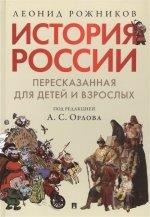 История России, пересказанная для детей и взрослых