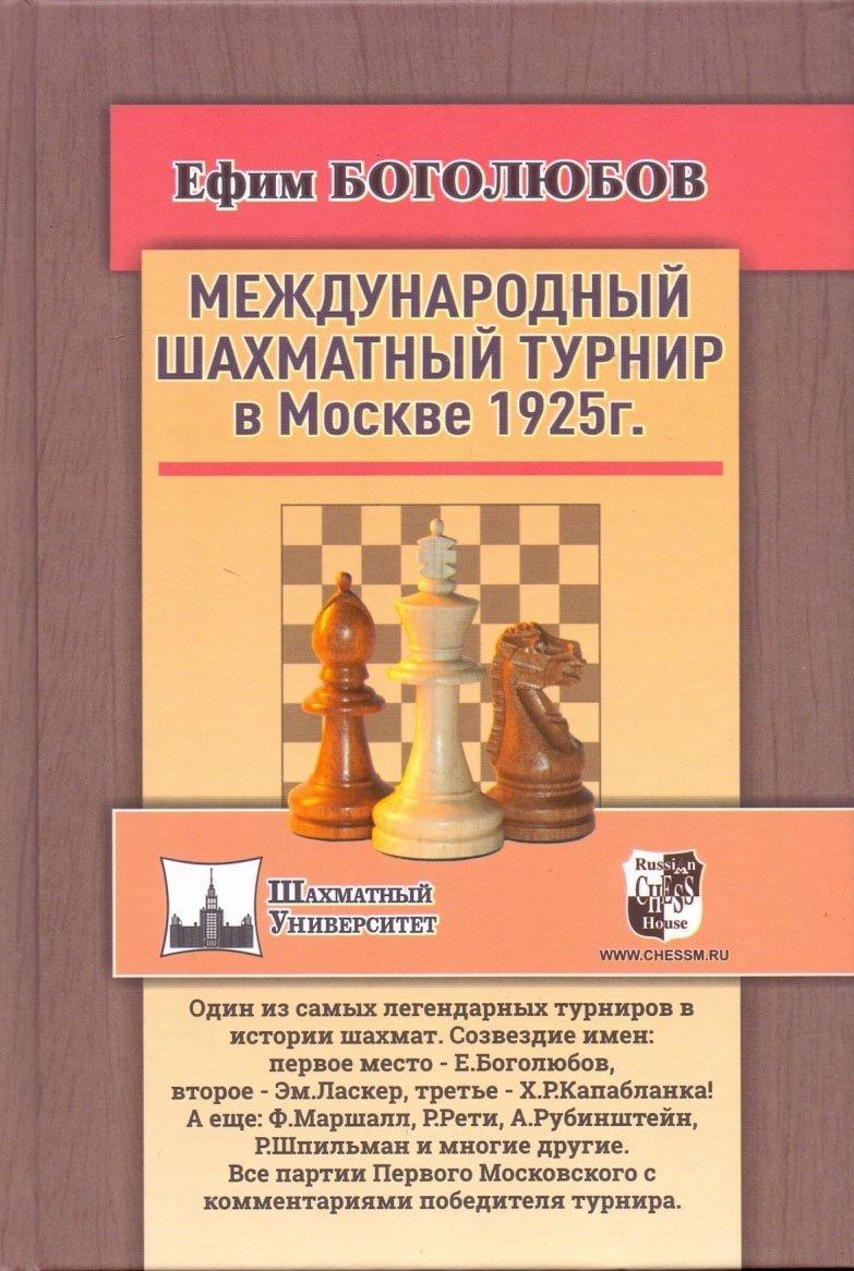 Международный шахматный турнир в Москве 1925г.