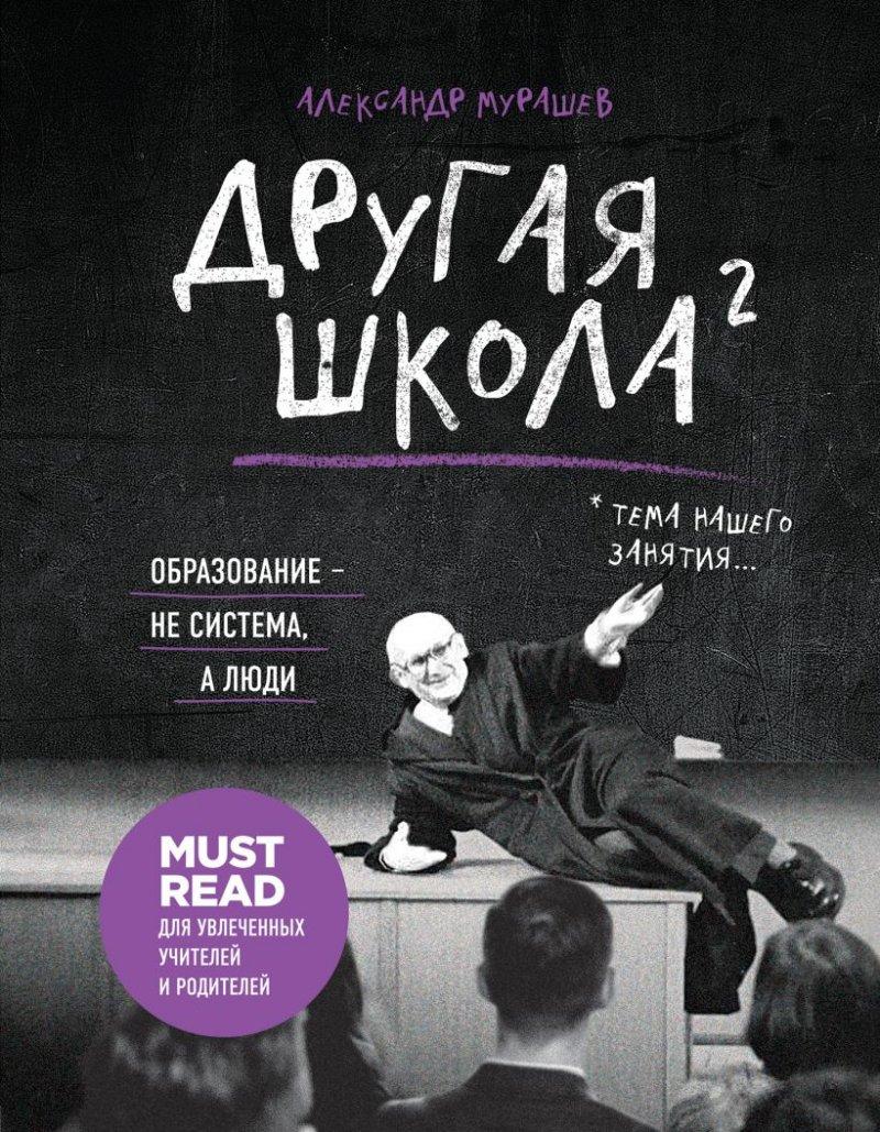 Другая школа. Книга вторая. Образование - не система, а люди