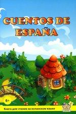 Cuentos de Espana. Книга для чтения на испанском языке