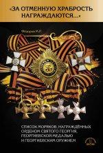 «За отменную храбрость награждаются...» Список моряков, награждённых орденом Святого Георгия, Георгиевской медалью и Георгиевским оружием
