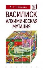 Василиск. Алхимическая мутация
