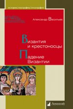 Византия и крестоносцы. Падение Византии