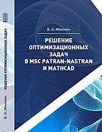 Решение оптимизационных задач в MSC Patran-Nastran и MathCA