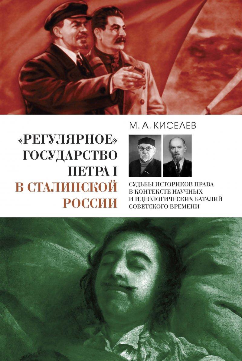 «Регулярное» государство Петра I в сталинской России
