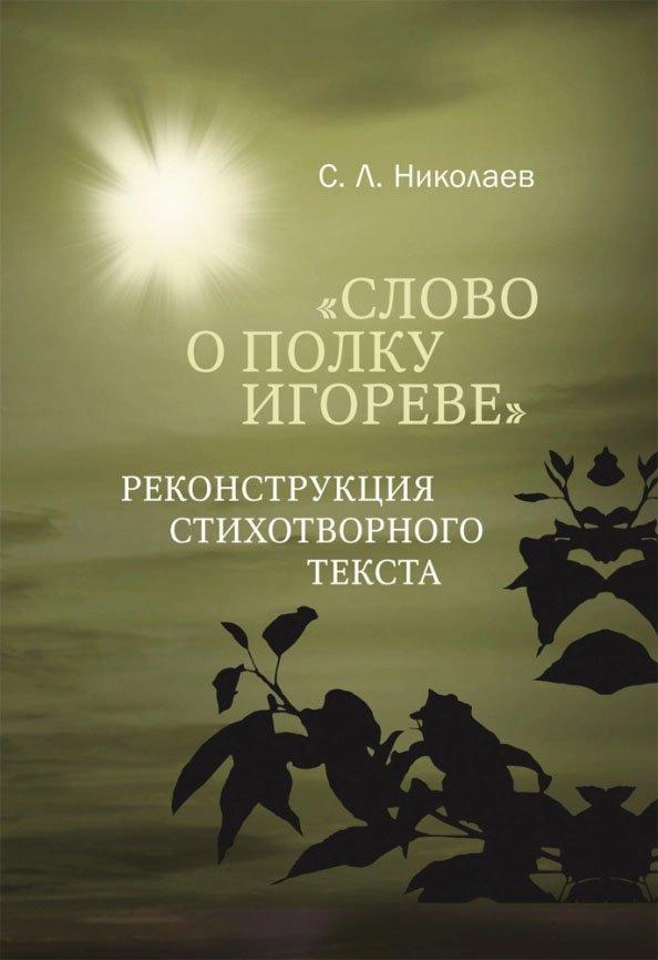 """""""Слово о полку Игореве"""". Реконструкция стихотворного текста"""
