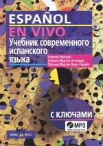 Учебник современного испанского языка с ключами и аудиоприложением