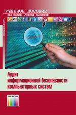 Аудит информационной безопасности компьютерных систем