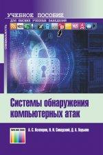 Системы обнаружения компьютерных атак