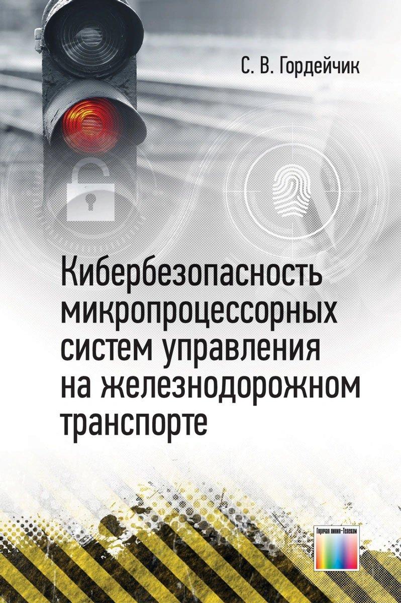 Кибербезопасность микропроцессорных систем управления на железнодорожном транспорте
