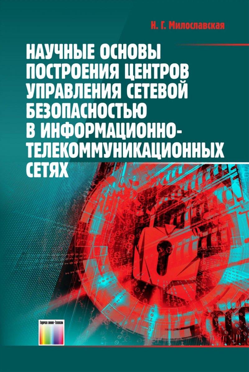 Научные основы построения центров управления сетевой безопасностью в информационно-телекоммуникационных сетях
