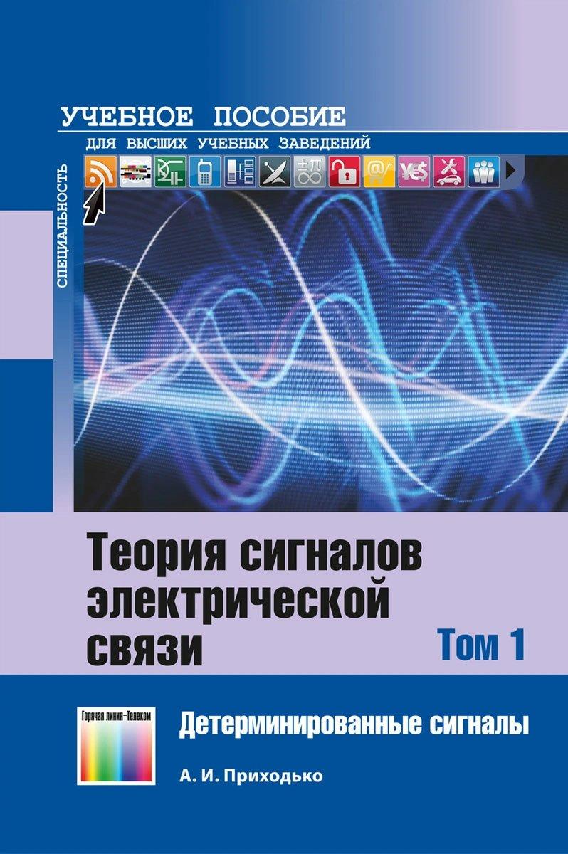 Теория сигналов электрической связи. Том первый. Детерминированные сигналы