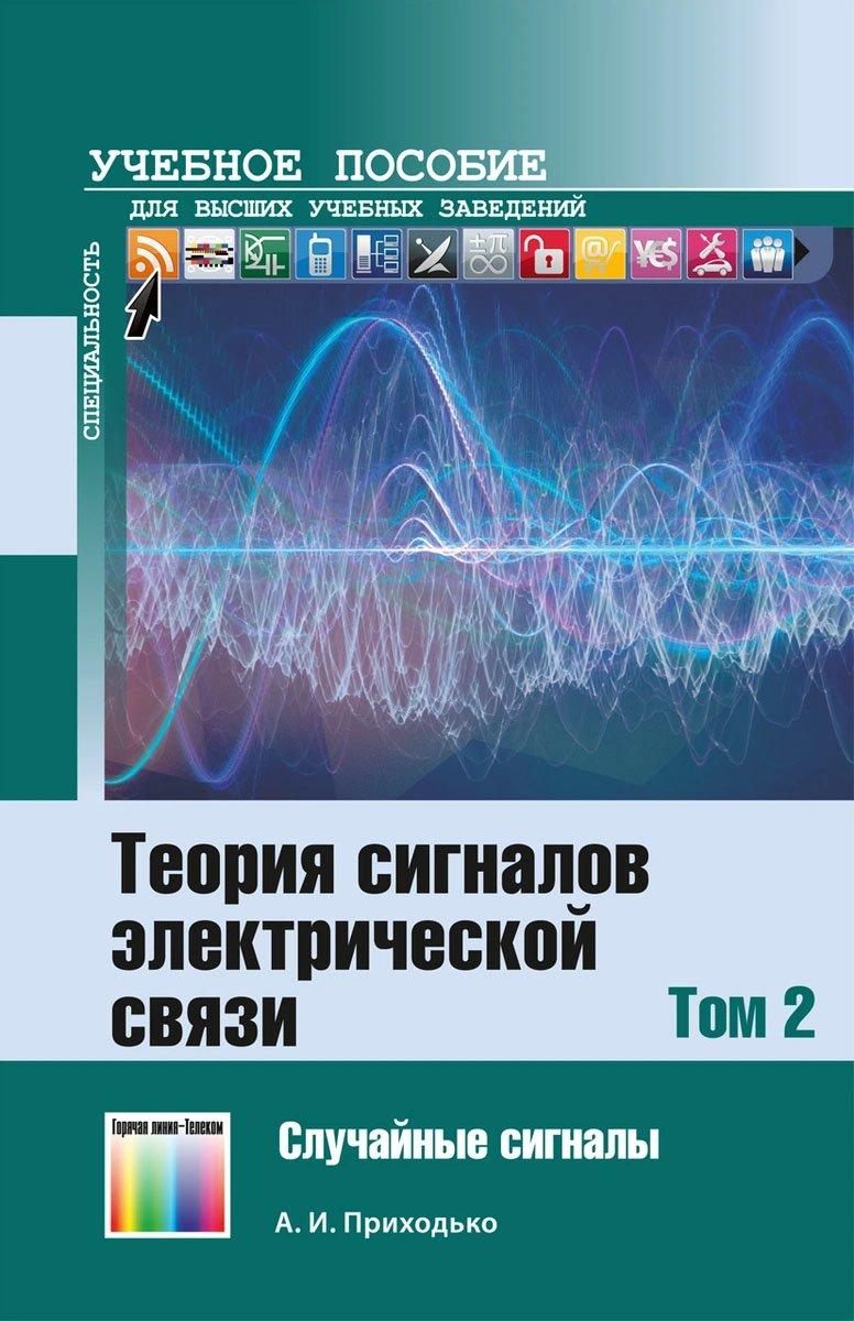 Теория сигналов электрической связи. Том второй. Случайные сигналы