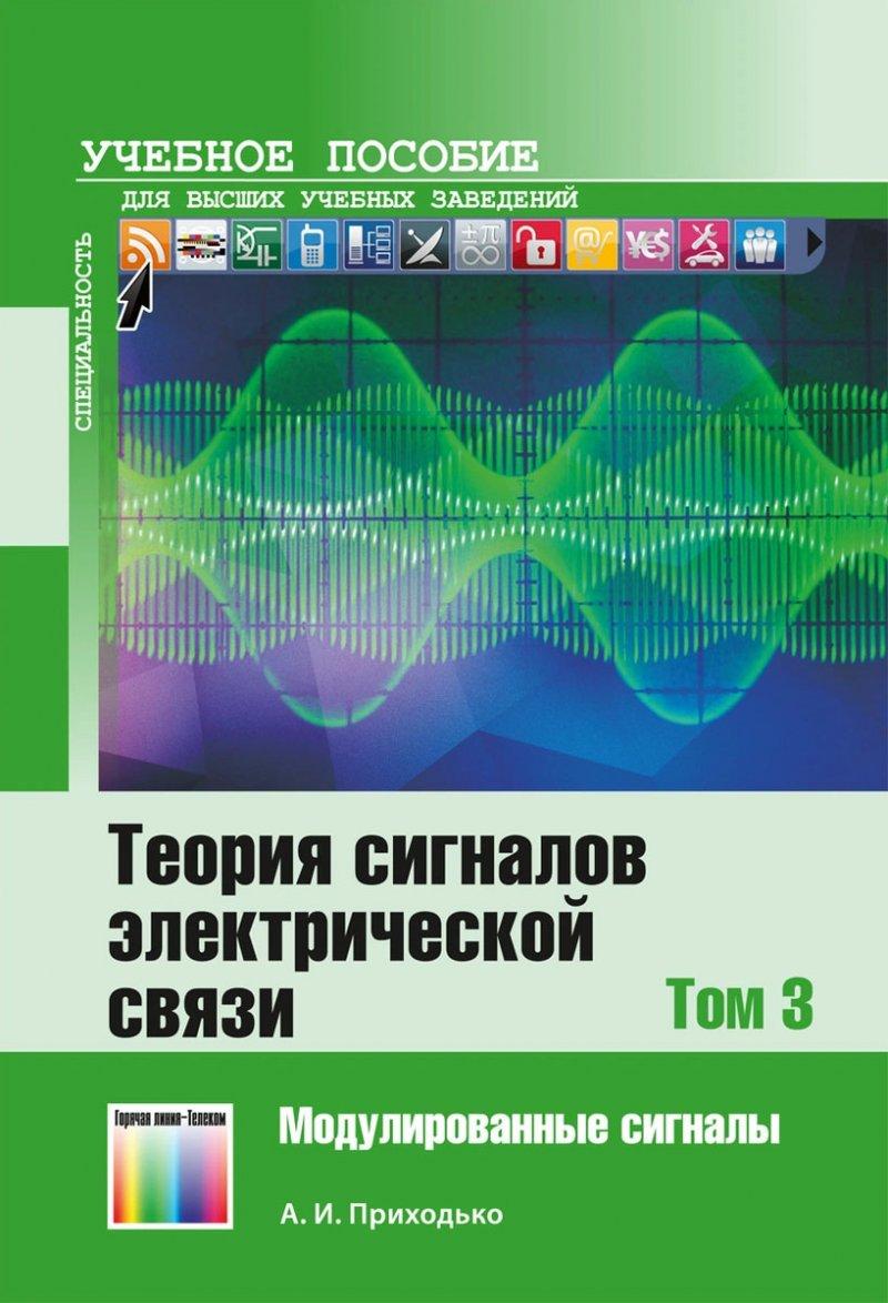 Теория сигналов электрической связи. Том третий. Модулированные сигналы