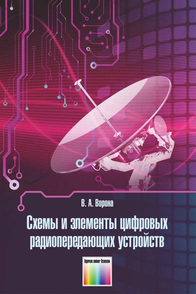 Схемы и элементы цифровых радиопередающих устройств