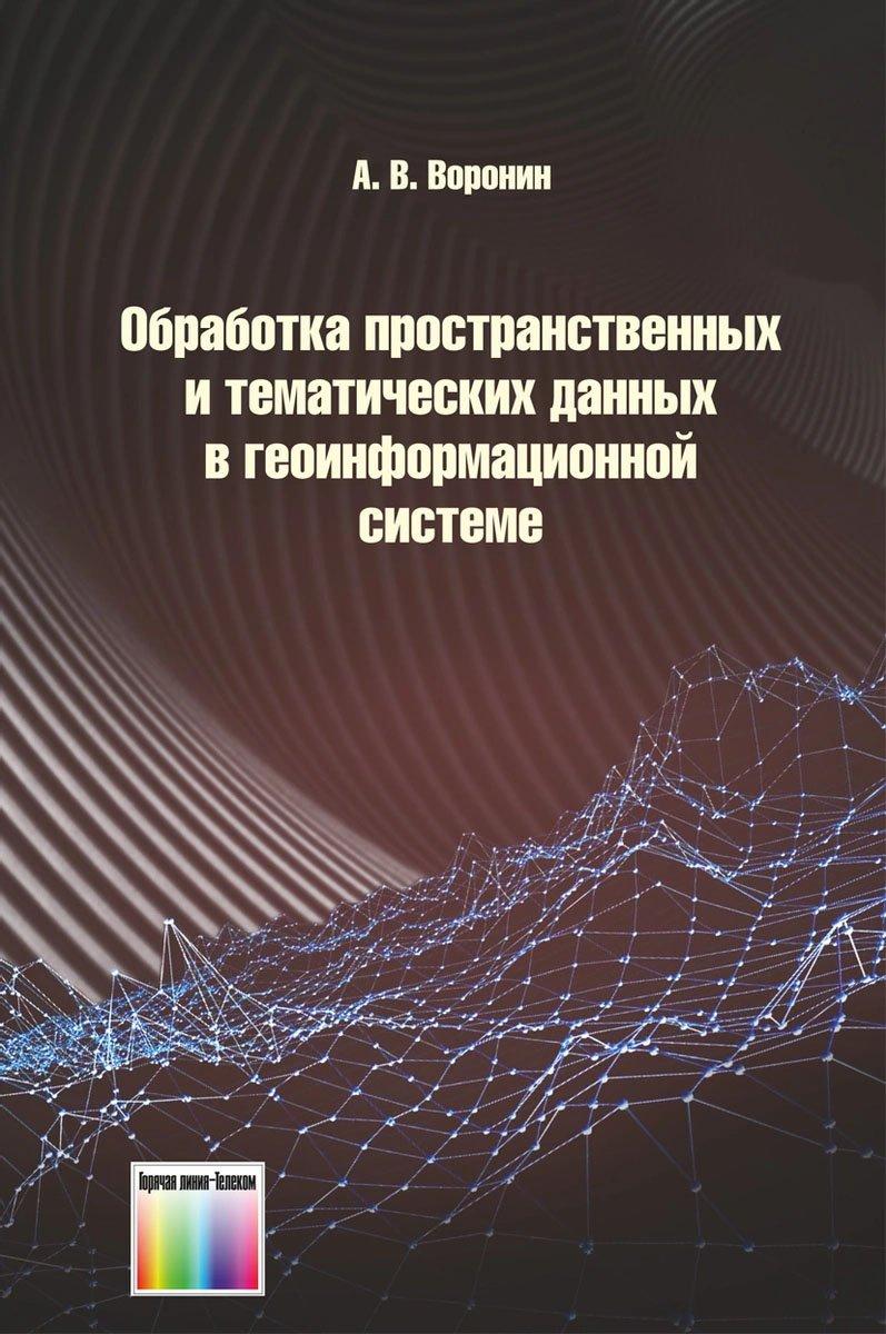 Обработка пространственных и тематических данных в геоинформационной системе