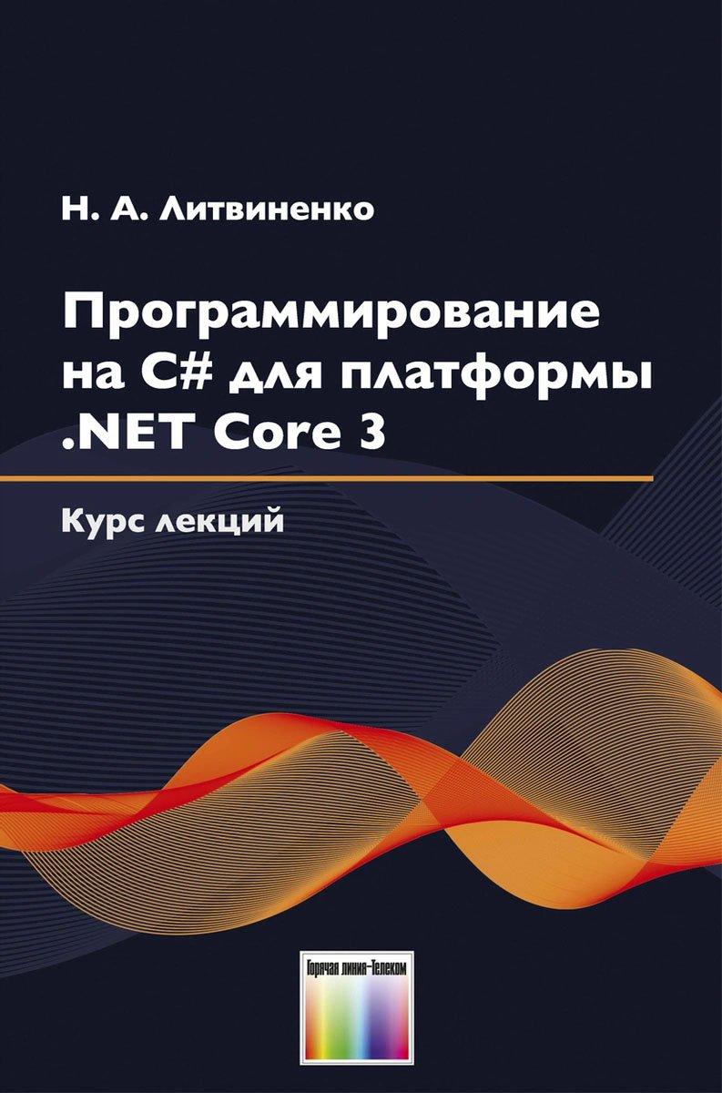 Программирование на С# для платформы .NET Core 3. Курс лекций