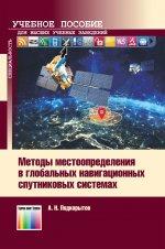 Методы местоопределения потребителя в глобальных навигационных спутниковых системах