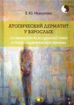 Атопический дерматит у взрослых. Особенности психодиагностики и психоаналитической терапии
