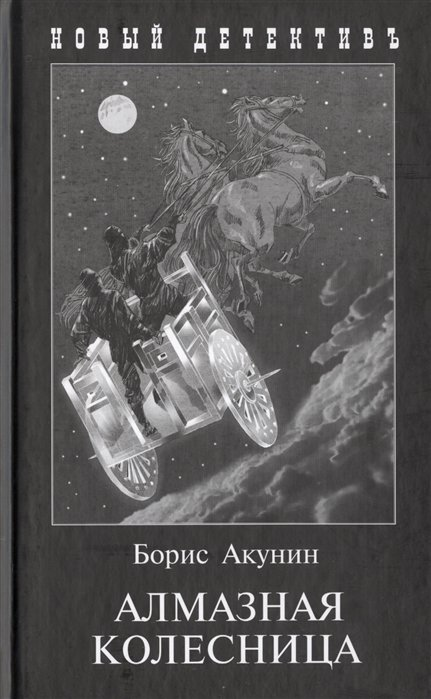 Алмазная колесница