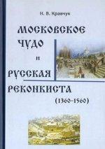 Московское Чудо и Русская Реконкиста (1360-1560)