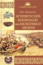 История русской колонизации, или Как возникала империя