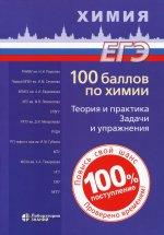Белавин, Бесова: 100 баллов по химии. Теория и практика. Задачи и упражнения. Учебное пособие
