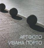 Артфото Ивана Порто
