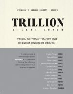 Trillion Dollar Coach. Принципы лидерства легендарного коуча Кремниевой долины Билла Кэмпбелла