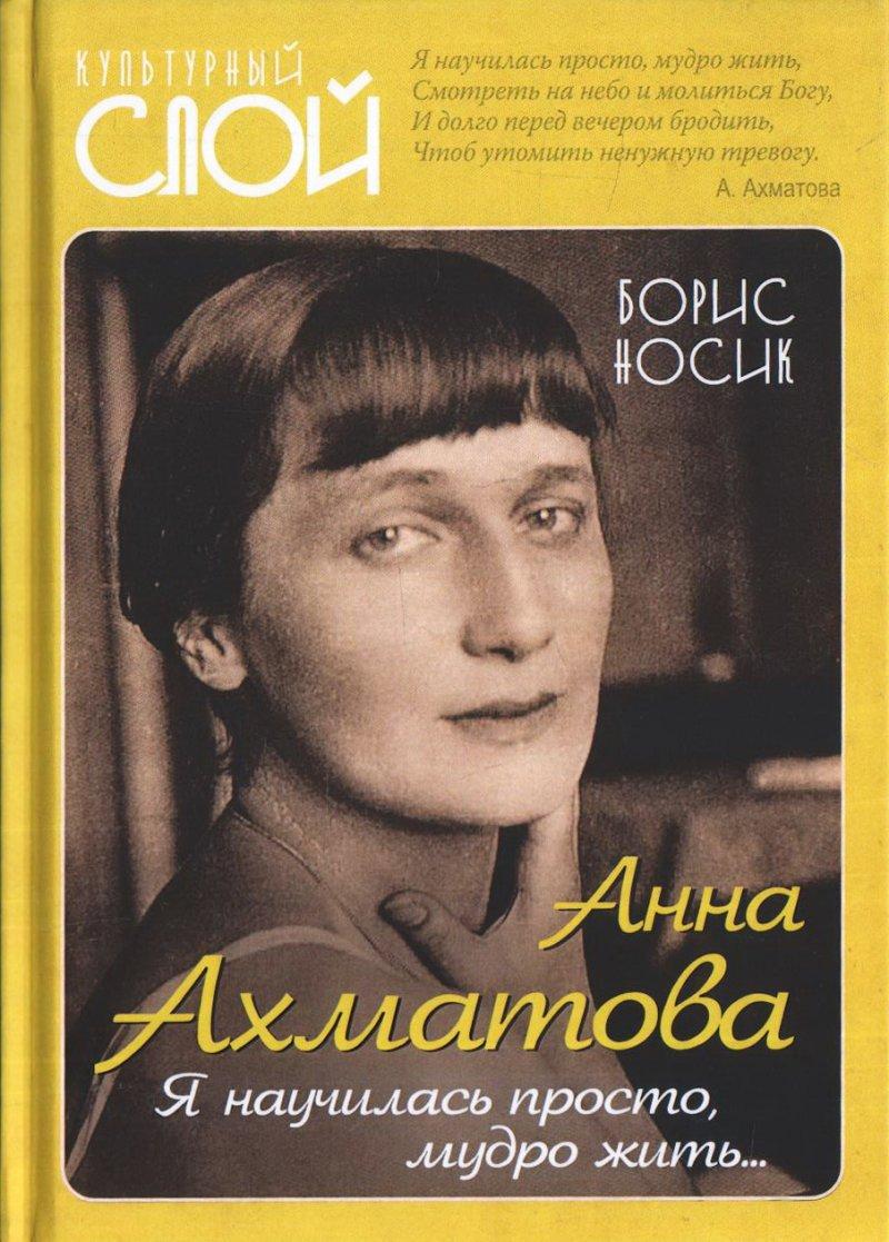 Анна Ахматова. Я научилась просто, мудро жить...