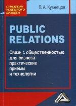 Public Relations. Связи с общественностью для бизнеса: практические приемы и технологии. 3-е изд., стер