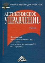Антикризисное управление: Учебник для магистров. 3-е изд