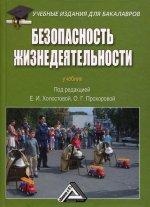 Безопасность жизнедеятельности: Учебник для бакалавров. 3-е изд., стер