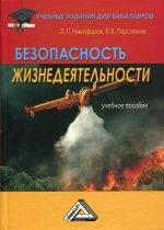 Безопасность жизнедеятельности: Учебное пособие для бакалавров. 3-е изд., стер
