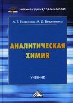 Аналитическая химия: учебник для бакалавров. 2-е изд., испр