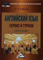 Английский язык: сервис и туризм: Учебное пособие для бакалавров. 5-е изд., стер