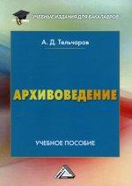 Архивоведение: Учебное пособие для бакалавров. 4-е изд