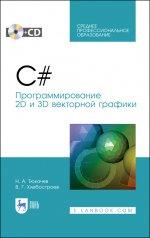 C#. Программирование 2D и 3D векторной графики