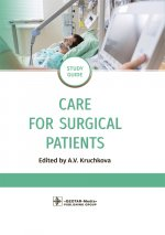 Care for Surgical Patients. Study guide