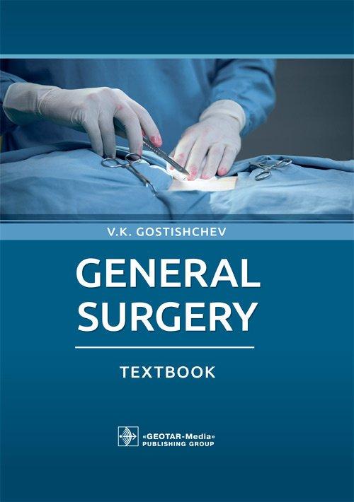 General surgery. Textbook