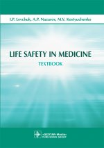 Life Safety in Medicine. TextbookLife Safety in Medicine. Textbook