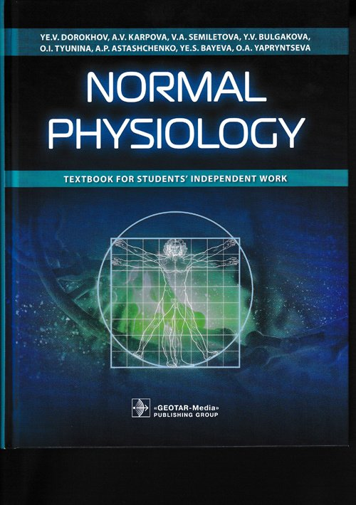 Normal physiology. Textbook for students'  independent work