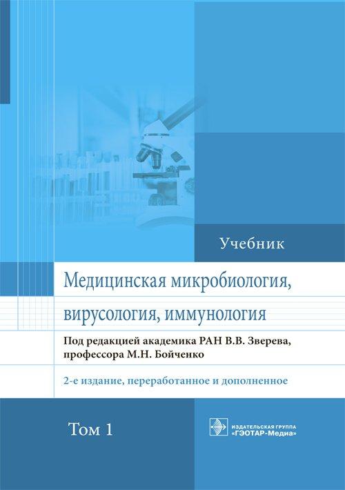 Медицинская микробиология, вирусология и иммунология. Том первый