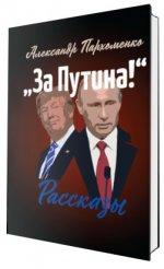 """""""За Путина!"""" Рассказы"""
